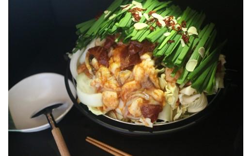筑豊ホルモン鍋セット