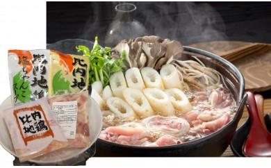 [№5685-1137]【秋田県産比内地鶏】450g+特性スープ(塩ちゃんこ・しょうゆ各200g)