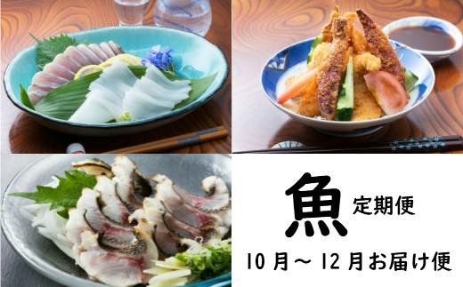 HN-41初音の定期便!!魚コース【10月、11月、12月お届け】