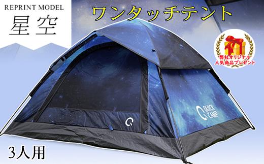 【49070】サンシェードテントアウトドアフェスキャンプ15秒設営星空
