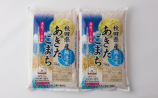 6位:秋田県大館市「秋田県産あきたこまち(無洗米)10kg」