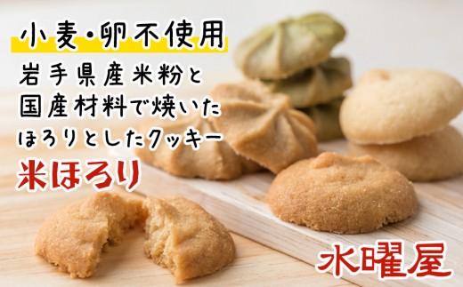 水曜屋 「国産材料の米粉クッキー」【米ほろり】
