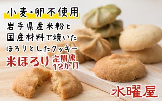 【定期便】 水曜屋 国産材料の米粉クッキー「米ほろり」 12か月