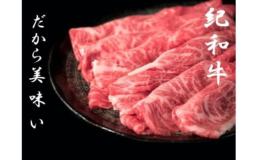 TM‐⑤紀和牛すき焼き肉スライス 800g