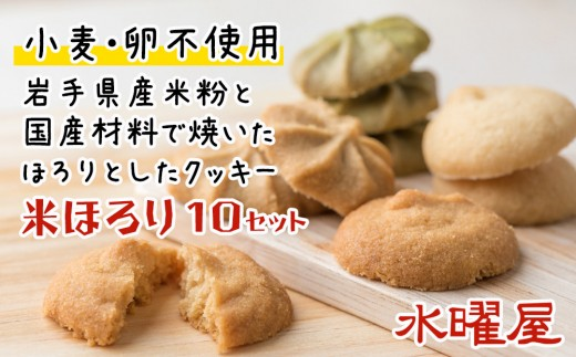水曜屋 「国産材料の米粉クッキー」 【米ほろり】10セット