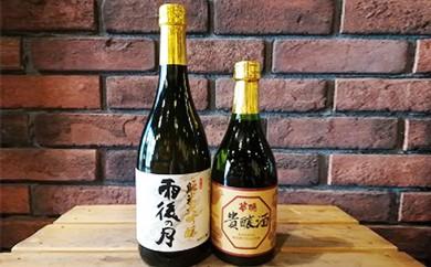 [№5796-0385]雨後の月純米大吟醸、華鳩貴醸酒セット