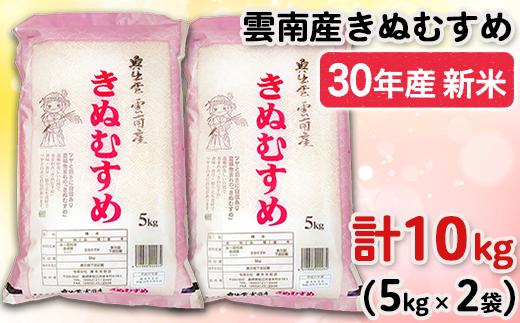 島根県雲南産きぬむすめ10kg(5kg×2)