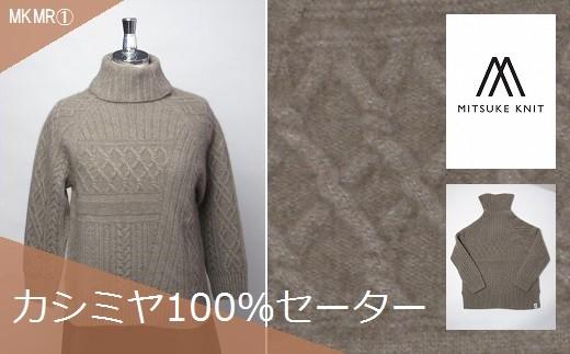MKMR① カシミヤセーター(カシミヤ100%)ベージュ