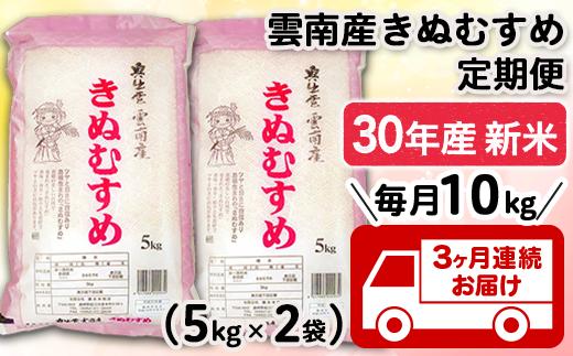【3ヶ月連続お届け】島根県雲南産きぬむすめ10kg(5㎏×2)