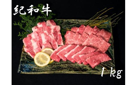 TM-②紀和牛極上焼肉 1kg