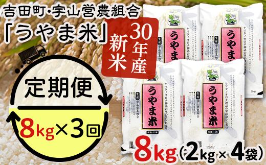 【3ヶ月連続お届け】吉田町・宇山営農組合「うやま米」8kg(2kg×4)