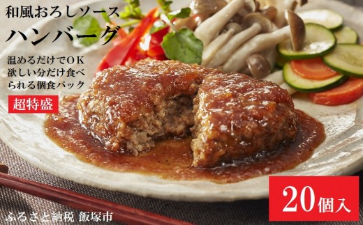 【Z9-002】期間限定 超特盛粗挽き鉄板焼ハンバーグ 和風おろしソース