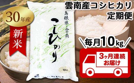 【3ヶ月連続お届け】島根県雲南産コシヒカリ10kg