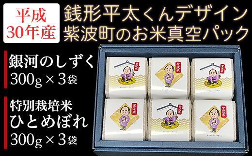1906紫波町産【お米ギフトセット】銭形平太くんパッケージ