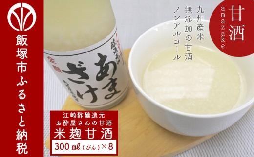 【A-323】江崎酢醸造元 甘酒 300ml×8本 セット