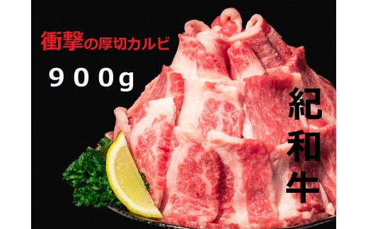 TM-③紀和牛カルビ焼肉 900g