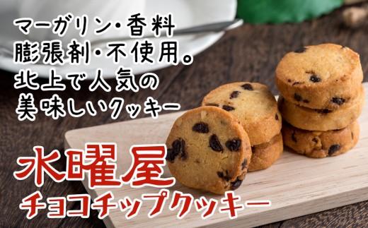 水曜屋 といえばやっぱりチョコチップクッキー