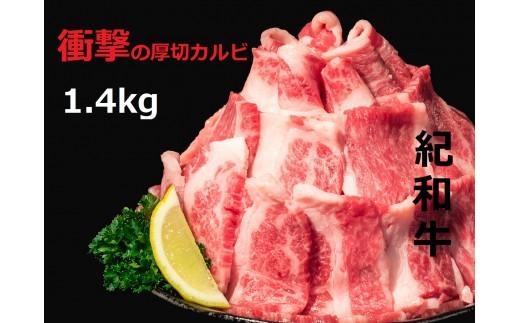TM-④紀和牛カルビ焼肉 1.4kg