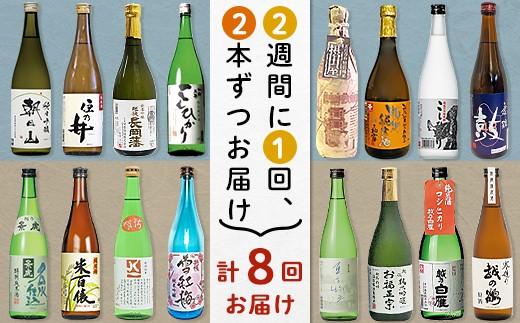 16酒蔵定期お届けコース 計8回(16本)2週間に1回2本ずつお届け