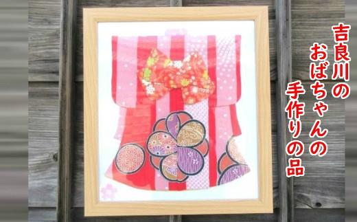 GN-02吉良川のおばあちゃんの手作り着物の押し絵額飾り