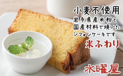 水曜屋 「岩手のお米と国産材料のシフォン」【米ふわり】