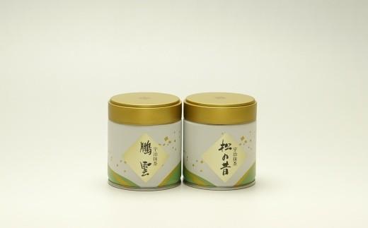 抹茶飲み比べセット(2種)n0190