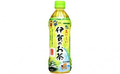 [№5831-0171]サンガリア伊賀のお茶 500ml 24本入