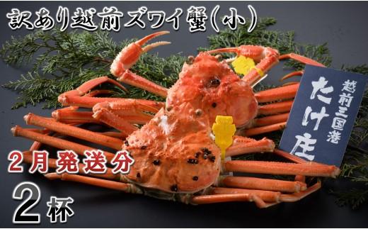 [C-1601] 【2月発送分】訳あり越前ズワイ蟹(小) 2杯