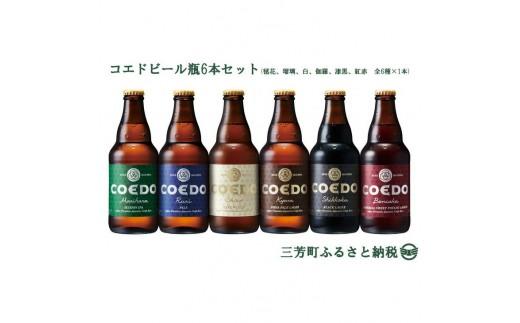 コエドビール瓶6本セット(毬花、瑠璃、白、伽羅、漆黒、紅赤 全6種×1本)