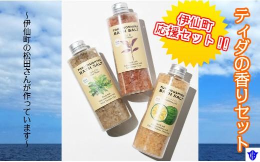 【伊仙町応援!!】ティダの香りセット