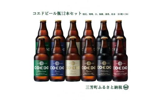 コエドビール瓶12本セット(毬花、瑠璃、白、伽羅、漆黒、紅赤 全6種×2本)
