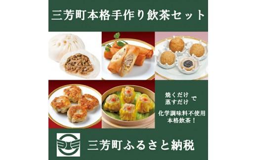三芳町本格手作り飲茶セット
