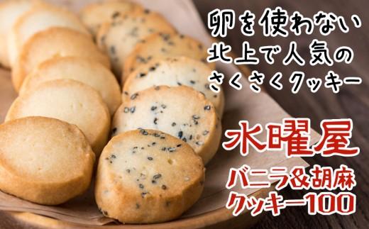 【水曜屋】卵を使わないバニラ & 胡麻クッキー 合計100枚入り
