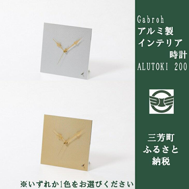 Gabroh インテリア時計 200【限定各色5セット】 シルバー