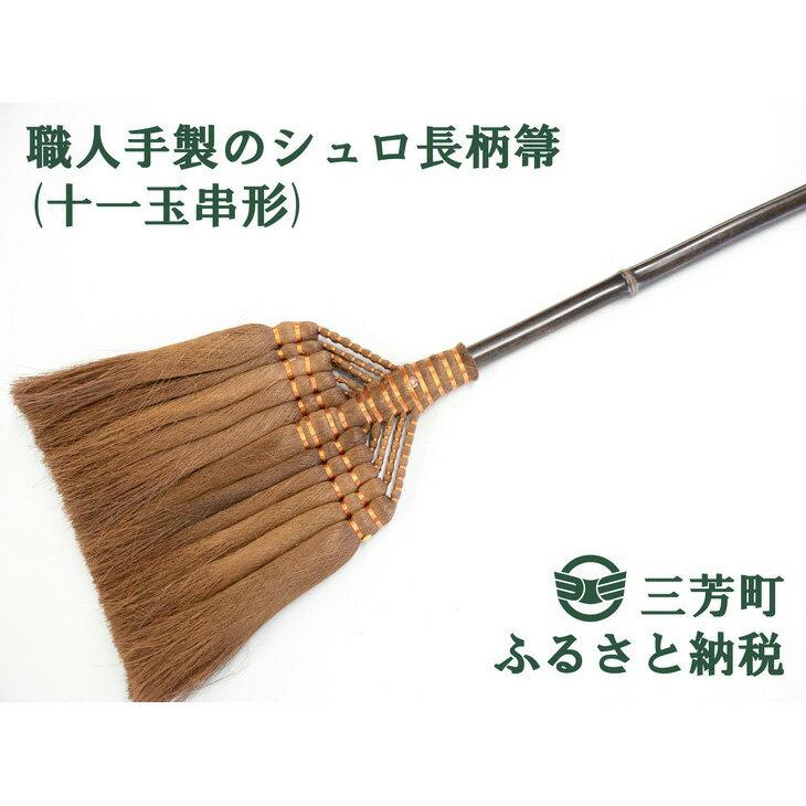 職人手製のシュロ長柄箒(十一玉串形)