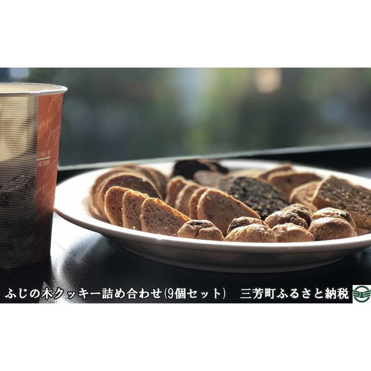 ふじの木クッキー詰め合わせ(9個セット)