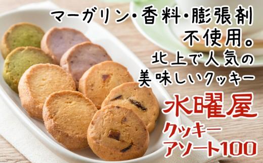 G0036 水曜屋クッキーアソート100