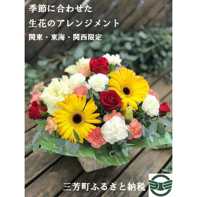 季節に合わせた生花のアレンジメント【配送エリア限定】