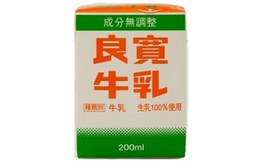 良寛牛乳(200ml)