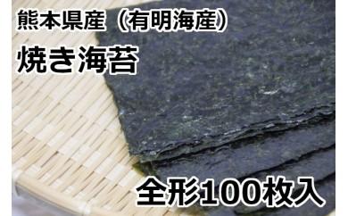 [№5532-0109]熊本県 有明海産 焼き海苔 100枚入り