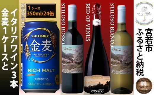 M148 千石峡ワイン、金麦セット