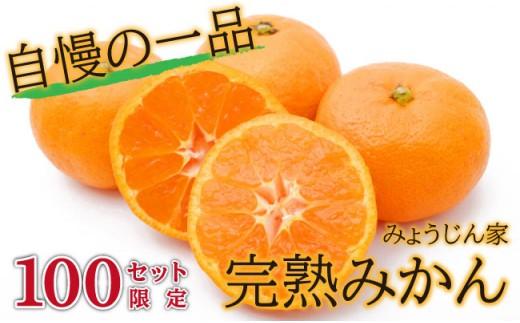 BAQ001 みょうじんちの完熟みかん 10kg【100セット限定】