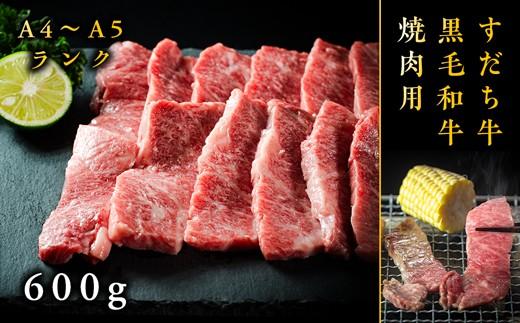 E-4 すだち牛黒毛和牛(焼き肉用)600g