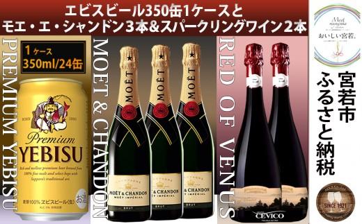 M146 雲海スパークリングワイン、モエ・エ・シャンドン、エビスビールセット