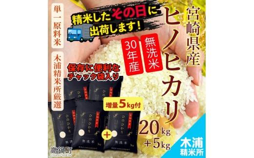 a460_ku <平成30年産米20kg「宮崎県産ヒノヒカリ(無洗米)」+5kg増量>2019年2月末迄に順次出荷