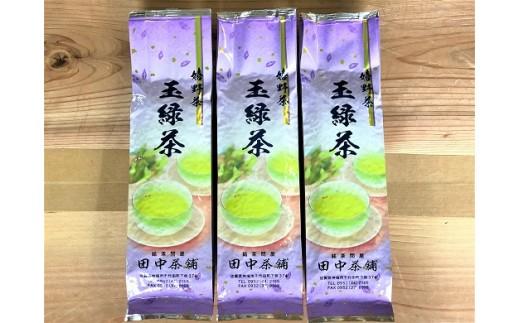 嬉野茶玉緑茶3本