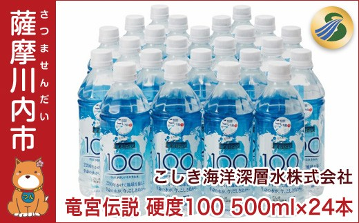 A-306 竜宮伝説 硬度100 500ml×24本
