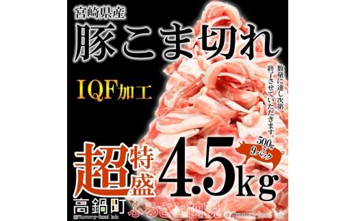 421_hn <宮崎県産豚こま切れ 4.5kg>2019年2月末迄に順次出荷