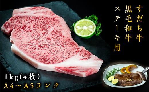 G-4 すだち牛黒毛和牛(ステーキ用)1kg