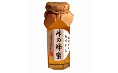 ★創業百年・熊野古道★ 峠の蜂蜜